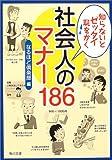 知らないとゼッタイ恥をかく 社会人のマナー186 (角川文庫)