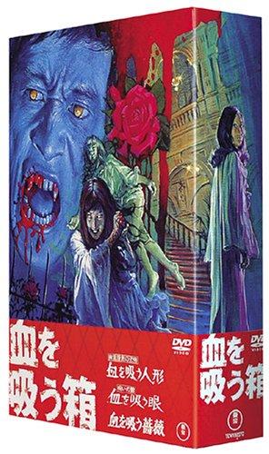 血を吸う箱 DVD-BOX