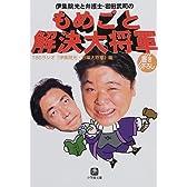 伊集院光と弁護士・岩田武司のもめごと解決大将軍 (小学館文庫)
