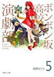 ボンボン坂高校演劇部 5
