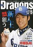 月刊 Dragons (ドラゴンズ) 2010年 05月号 [雑誌]