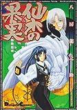 仙木の果実 (電撃コミックス EX)
