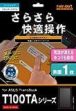 Amazon.co.jpレイ・アウト ASUS TransBook T100TAシリーズ用 フッ素コートさらさら気泡軽減超防指紋フィルム RT-T100TAF/H1