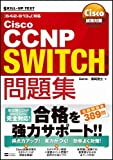Cisco試験対策 Cisco CCNP SWITCH問題集[642-813J]対応 (SKILL-UP TEXT)