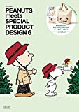 PEANUTS meets SPECIAL PRODUCT DESIGN 6 (e-MOOK 宝島社ブランドムック)