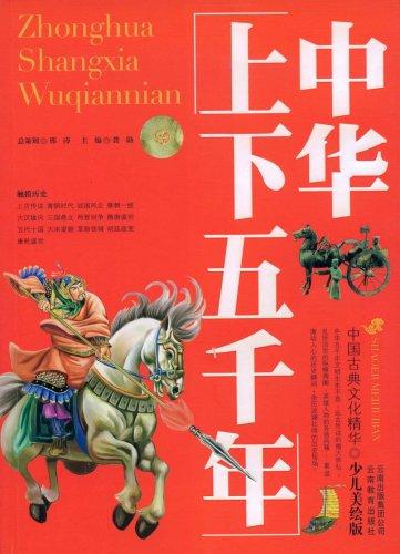 中华上下五千年 少儿美绘版