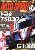 オートスポーツ 2012年 2/16号 [雑誌]