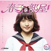 春子の部屋~あまちゃん 80's HITS~ビクター編