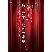 (有)チェリーベル ~マーケティングシリーズ第5弾~イベントの癒し効果と効能の考察 [DVD]