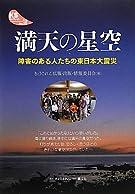 満天の星空―障害のある人たちの東日本大震災 (KSブックレット)