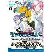 デジモンワールド リ:デジタイズ PSP版 ワールドコンタクトガイド (Vジャンプブックス)