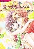 愛の使者のために (HQ comics ナ 10-2)