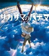 吉浦康裕監督「サカサマのパテマ」公式設定資料集が13日発売