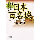 日本百名城  歴史と伝統をあるくガイドブック (朝日文庫)