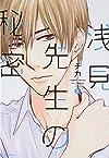 浅見先生の秘密(2) (KCx)