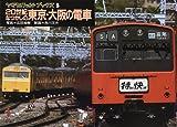 20世紀なつかしの東京・大阪の電車 (ヤマケイレイルブックス)