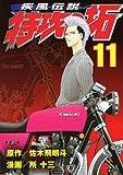 疾風伝説 特攻の拓(11) (ヤングマガジンコミックス)