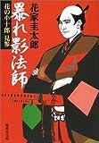 暴れ影法師―花の小十郎見参 (集英社文庫)