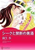 シークと禁断の美酒 (ハーレクインコミックス)