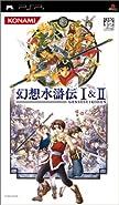 プレイステーション・ポータブル 幻想水滸伝1&2