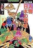 時代小説版 人物日本の歴史 江戸編〈下〉 (小学館文庫)