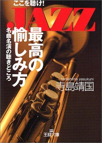 Jazz「最高の愉しみ方」