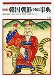 新版 韓国 朝鮮を知る事典
