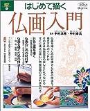 はじめて描く仏画入門―週末の手習い 7 (淡交ムック―ゆうシリーズ)