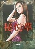 秘悦草—官能アンソロジー〈20〉 (桃園文庫)