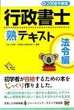 行政書士熟テキスト 法令編 2008年度版 (2008) (DAI-Xの資…