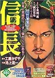 信長 1 (MFコミックス)