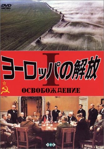ヨーロッパの解放 I クルスク大戦車戦 ドニエブル渡河大作戦 [DVD]