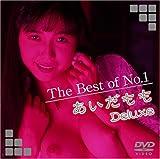 The Best of No.1 あいだもも Deluxe [DVD]