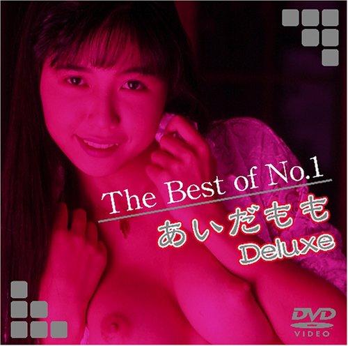 [あいだもも] The Best of No.1 あいだもも Deluxe