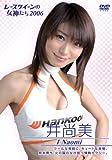 井尚美 2006 レースクイーンの女神たち