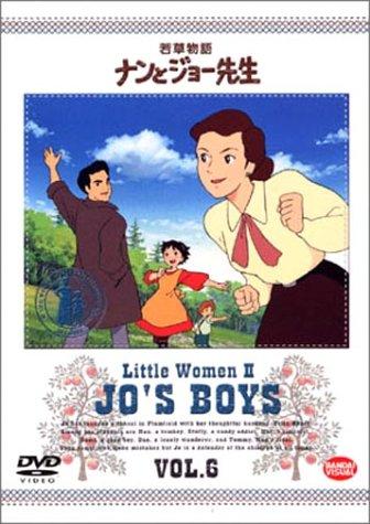 若草物語 ナンとジョー先生 6 [DVD]