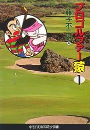 プロゴルファー猿 (1)