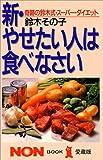 新・やせたい人は食べなさい—奇跡の鈴木式・スーパー・ダイエット (ノン・ブック・愛蔵版)