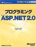 プログラミング Microsoft ASP.NET 2.0 (マイクロソフト公式解説書)