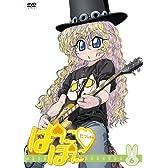 ぱにぽにだっしゅ! 第6巻 [DVD]