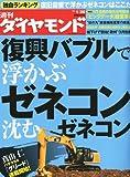 週刊 ダイヤモンド 2012年 1/28号 [雑誌]