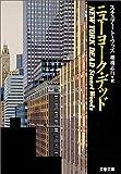 ニューヨーク・デッド (文春文庫)