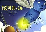 ちびむしくん (海外秀作絵本)