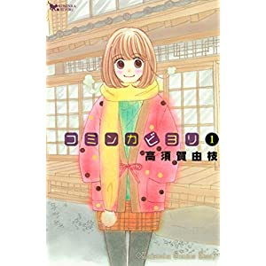 コミンカビヨリ(1) (Kissコミックス) [Kindle版]