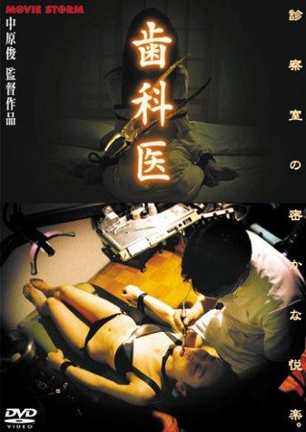 shikai-dentist-99japanese-dd-alemania-dvd