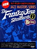 The Funky Jazz Standard 1 B♭-key (Jazz masters series) -