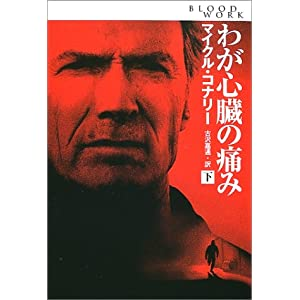 Blood Work [In Japanese Language] Michael Connelly and Hurusawa Yoshimi