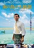 南の島の大統領 ―沈みゆくモルディブ― [DVD]