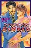 フィッティングも恋も僕のもの / 猫島 瞳子 のシリーズ情報を見る