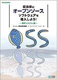 自治体にオープンソースソフトウェアを導入しよう -基幹システム編- (OSS BOOKS)